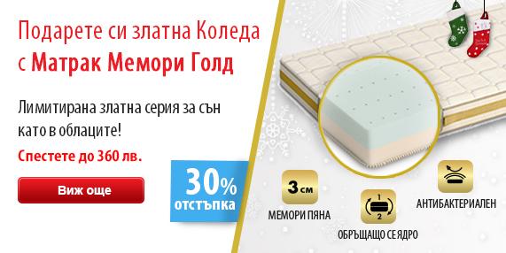 Dormeo memory gold -30%