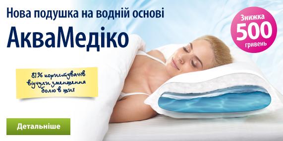 Dormeo Water Pillow Classic Aquamedico