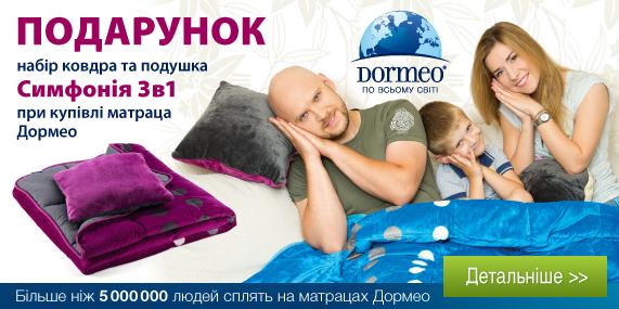 Dormeo Mattresses + Gift  SYMPH
