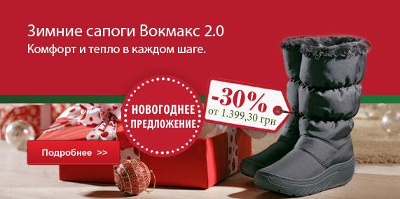 Walkmaxx Winter Boots 2.0