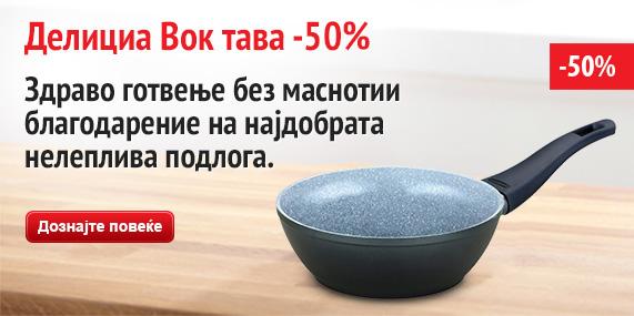 Wok 20 sm. -50%