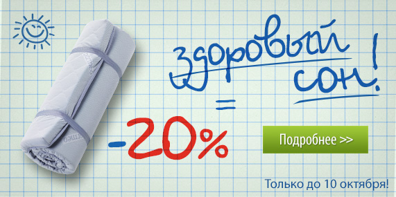 Roll Up -20%