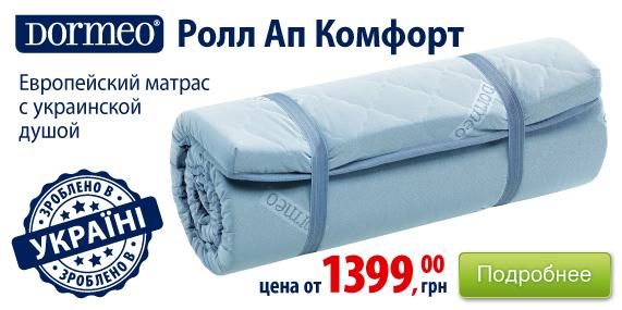 Roll Up Ukraine