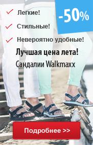 Вокмакс сандалии на липучках