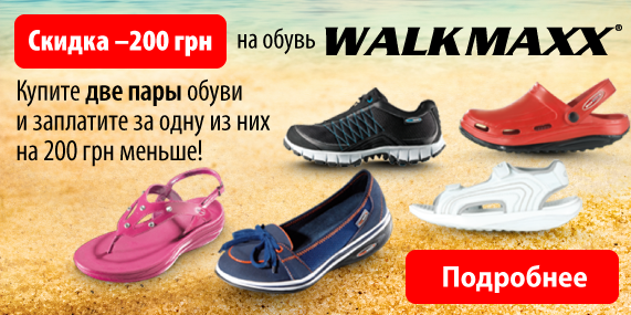 Walkmaxx Summer Sale