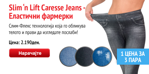 Slim 'N Lift Caresse jeans
