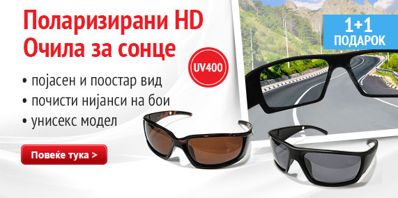 HD Polarized