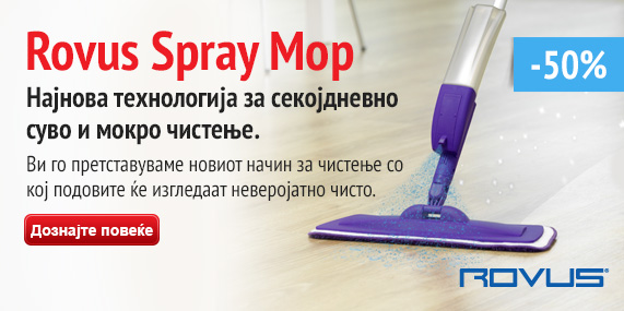 Rovus Spray