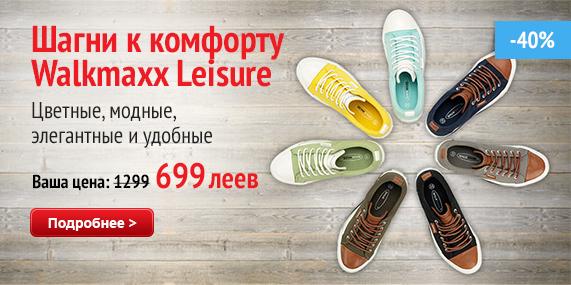 Walkmaxx comfort leisure