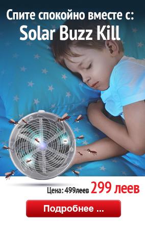 Устройство от насекомых Solar Buzzkill
