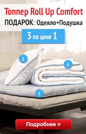 Топпер Dormeo Roll Up Comfort + ПОДАРОК!
