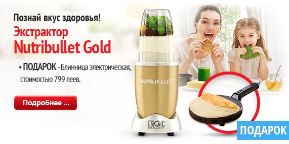 Nutribullet Gold Campaign