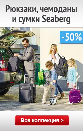 Рюкзаки, чемоданы  и сумки Seaberg - 50% СКИДКА