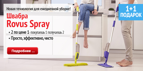 Rovus Spray Mop 2017