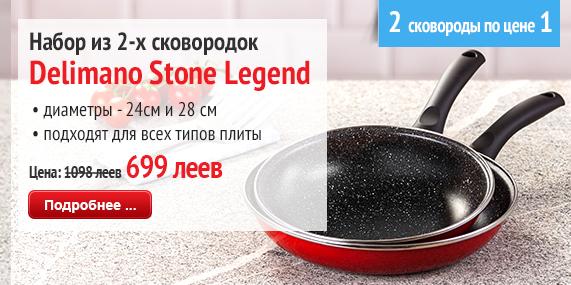 Stone Legend Frypan Set