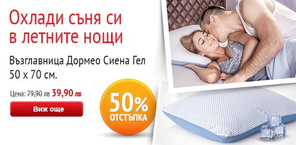 Dormeo Siena Gel Pillow
