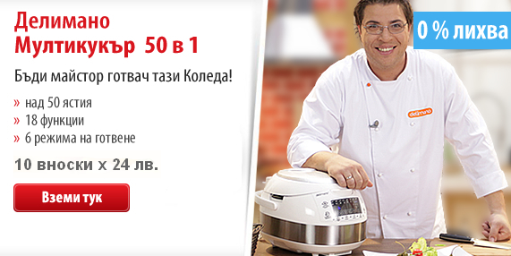 Delimano Multicooker 50 in 1