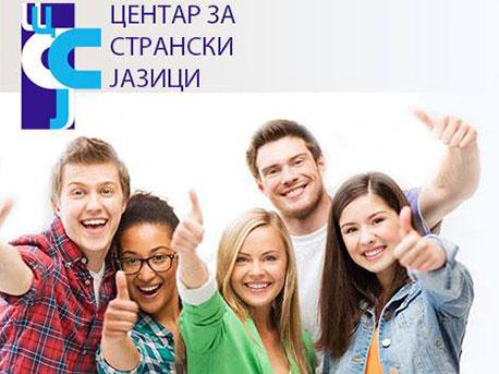 Центар за странски јазици