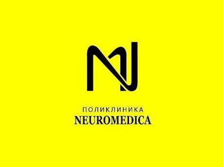 Неуромедика