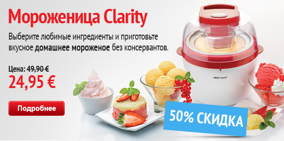 Ice Cream Maker Clarity