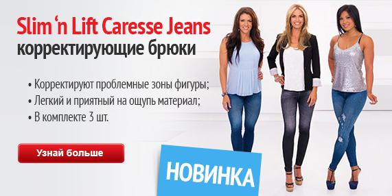 Caresse jeans