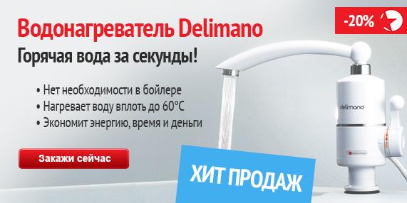 Delimano heater Faucet
