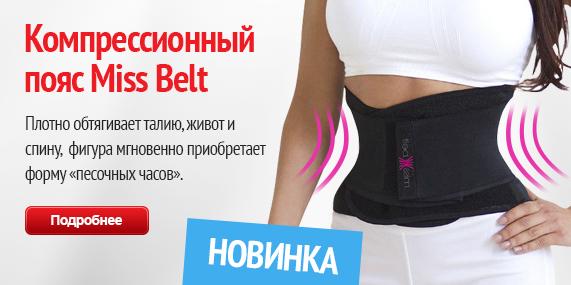 утягивающий пояс miss belt отзывы