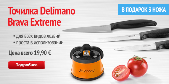 Brava Extreme sharpener + gift
