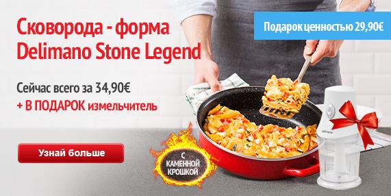 Stone Legend + gift