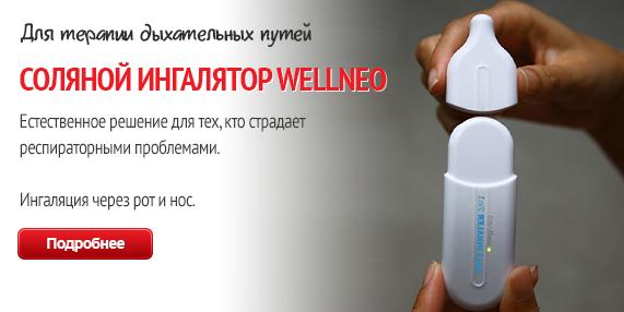 Wellneo Salt inhaler 2in1
