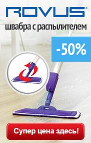 Швабра с распылителем Rovus Spray Mop