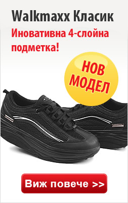 обувли уолкмакс класик