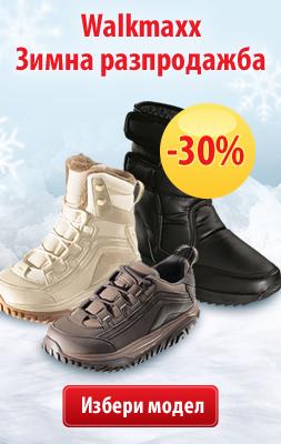 Зимни обувки Walkmaxx -30%
