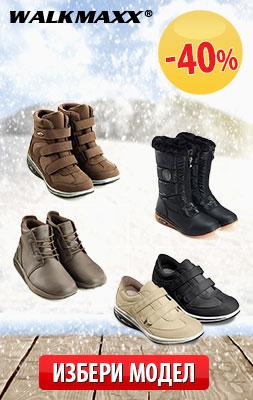 Зимни обувки Walkmaxx