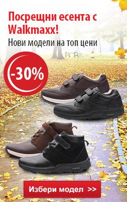 Уокмакс есенна разпродажба
