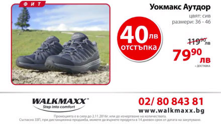 Fit Outdoor Shoes -50%