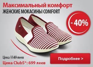 Женские мокасины Walkmaxx Comfort