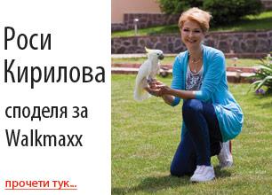 Роси Кирилова споделя за Walkmaxx