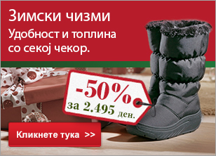 Walkmaxx Зимски чизми