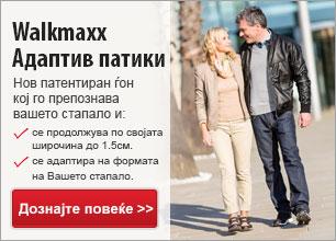 Walkmaxx Адаптив патики