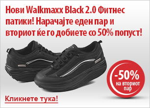 Walkmaxx Фитнес патики