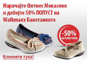 Walkmaxx Мокасини