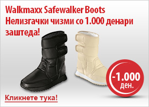 Walkmaxx Нелизгачки чизми