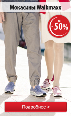 Мокасины Walkmaxx - 50% СКИДКА