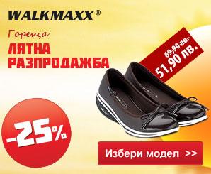 Лятна разпродажба на Walkmaxx