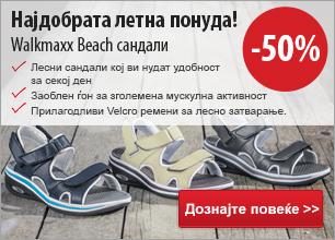 Одличен попуст на летните сандали