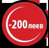 200 Lei