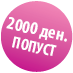 2000 popust